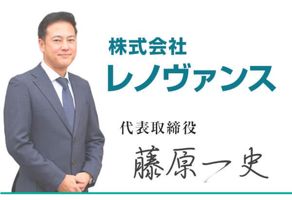 代表取締役 藤原一史