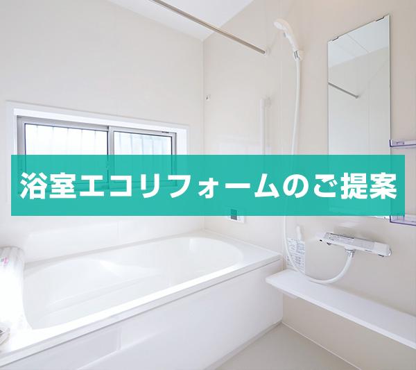 【浴室エコリフォーム】空室対策にも効果あり!傷んだ浴室を新品同様に再生
